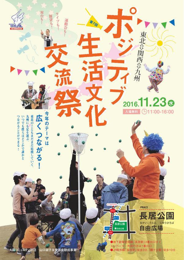 第7回ポジティブ生活文化祭