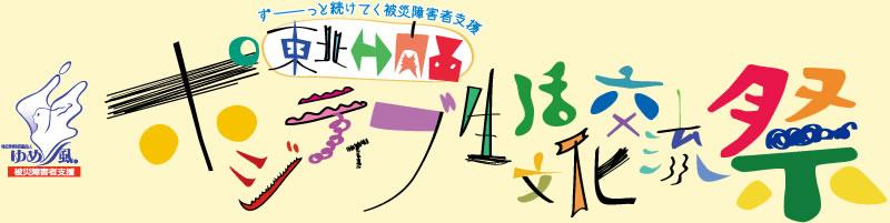 ポジティブ生活文化祭