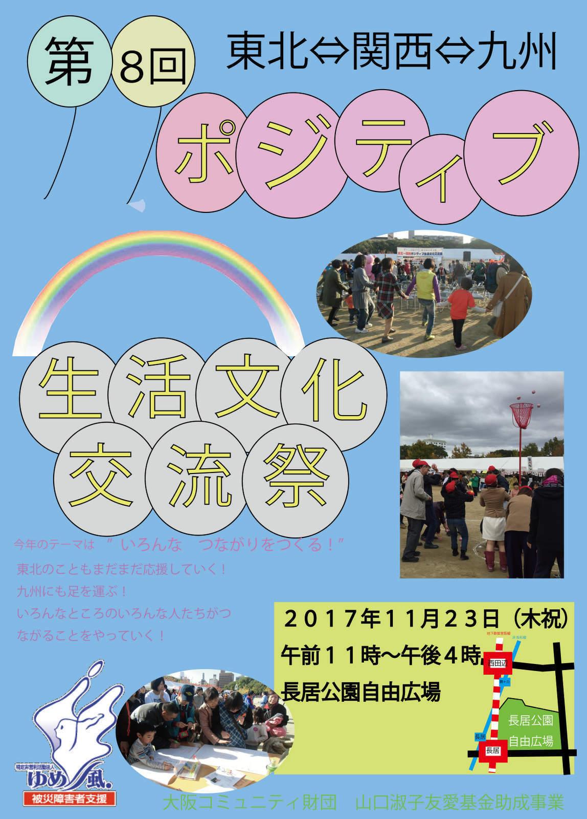 第8回ポジティブ生活文化祭